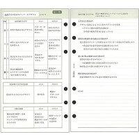 日本能率協会 リフィル テイアンジュンビノート 905 単位:サツ