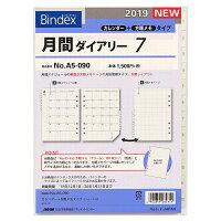 2019年/日本能率協会 Bindex/システム手帳 リフィル A5サイズ/月間ダイアリー カレンダー 方眼メモタイプ インデックス付 A5-090