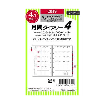 能率 19 4月 PD058 カレンダー