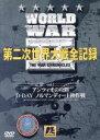 World War 第二次世界大戦全記 / ドキュメント
