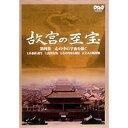 NHK 故宮の至宝 第四集 心のなかの宇宙を描く/DVD/ASBY-1858