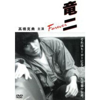 竜二 Foever/DVD/ASBY-2240