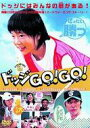 ドッジGO!GO!/DVD/ASBY-2332