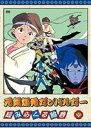 元気爆発ガンバルガー 第8巻/DVD/TDBA-6024