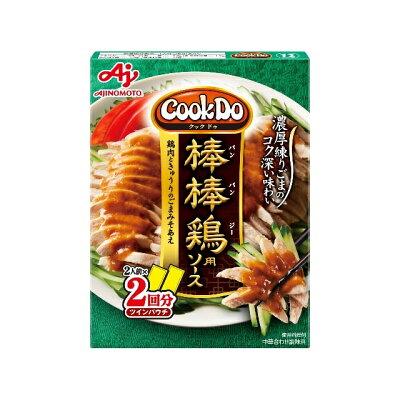 味の素 CookDo 12 棒棒鶏用