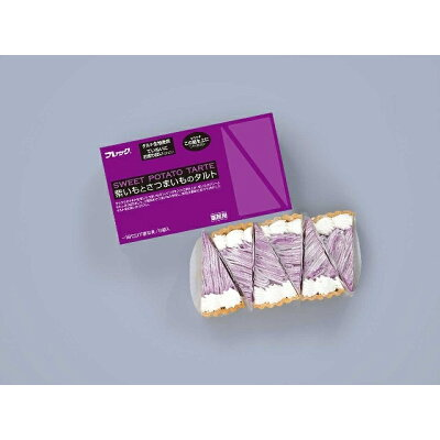 味の素 味の素冷凍食品 GF紫いもとさつまいものタルト 6