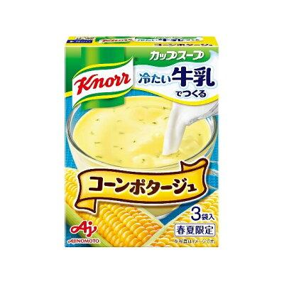 味の素 クノールカップ 冷たい牛乳でつくるコーンポタージュ