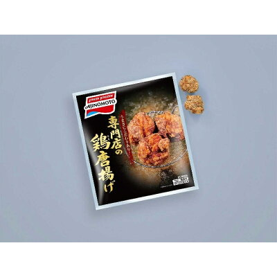 味の素 味の素冷凍食品 G専門店の鶏唐揚げ