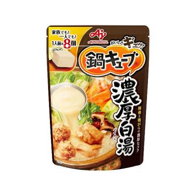 味の素 鍋キューブ 濃厚白湯 8個入パウチ