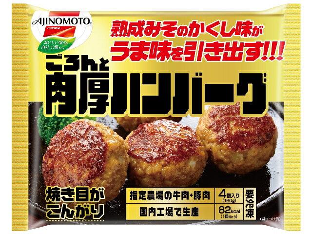 ハンバーグ 味の素