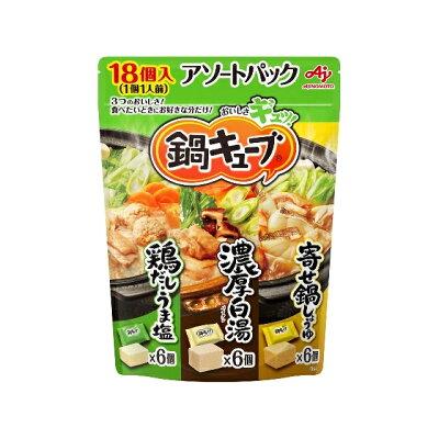 味の素 鍋キューブ アソートパック18個入