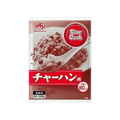 味の素 業 「RiceCook」チャーハン500g
