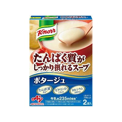 味の素 たんぱく質がしっかり摂れるスープ ポタージュ2袋入