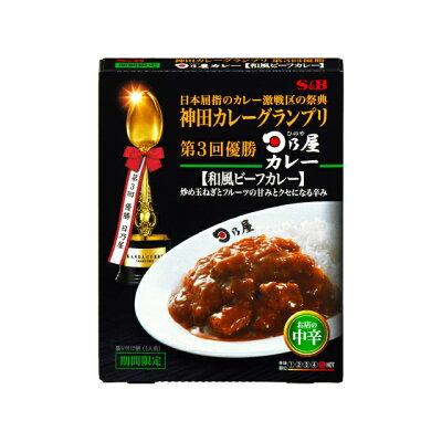 エスビー食品 神田カレー 日乃屋カレー和風ビーフカレーお店の中辛