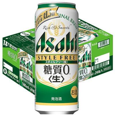アサヒスタイルフリ-缶500ml 24缶入り