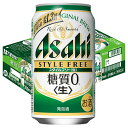 アサヒスタイルフリ-缶350ml 24缶入り