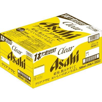 クリア アサヒ 缶500ml 24缶入り