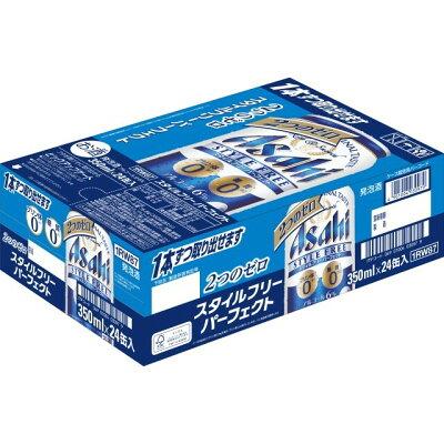 アサヒビール スタイルフリーパーフェクト 缶350ml