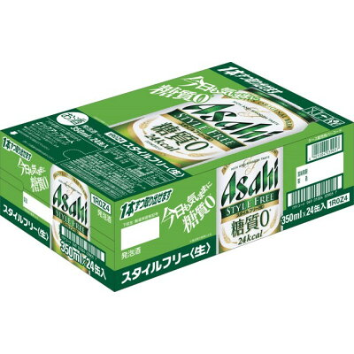 アサヒビール スタイルフリー<生> 缶350