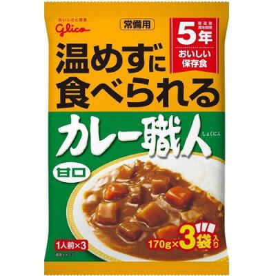 常備用 カレー職人 甘口(170g*3袋入)