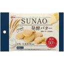 SUNAO 発酵バター(31g)