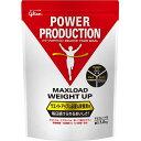 パワープロダクション マックスロード ウェイトアップ チョコレート味(1kg)