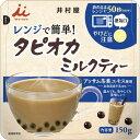 井村屋 レンジで簡単 タピオカミルクティー(150g)