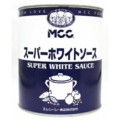 エム・シーシー食品 MCC スーパーホワイトソース
