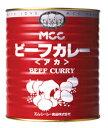 エム・シーシー食品 MCC ビーフカレー<アカ>