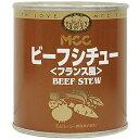 エム・シーシー食品 MCC ビーフシチュー<フランス風> 5号缶