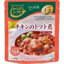 からだシフト たんぱく質 チキンのトマト煮(140g)