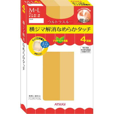 ウルトラスルー(FP10284T) M-L スキニーベージュ(4足組)