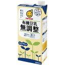 マルサン 有機豆乳無調整 ケース 1LX6