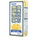 マルサン 国産大豆の無調整豆乳 1L