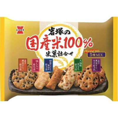 岩塚製菓 岩塚の国産米100% 米菓詰合せ(188g入)