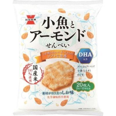 岩塚製菓 小魚とアーモンドせんべい(20枚入)