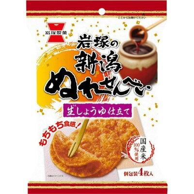 岩塚製菓 新潟ぬれせんべい(4枚入)