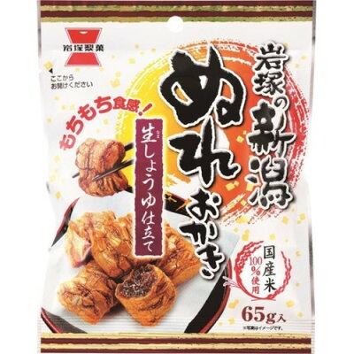 岩塚製菓 岩塚の新潟ぬれおかき(65g入)
