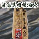 岩塚製菓 北の菓子職人 日高昆布醤油 160g