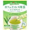 伊右衛門 カフェインレスインスタント緑茶(30本入)