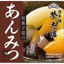 榮太樓 和菓子屋のあんみつ 黒みつ(255g)