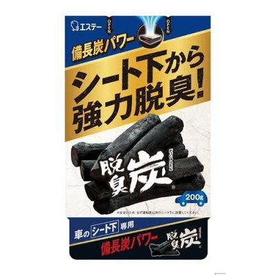 クルマの脱臭炭 車用脱臭剤 シート下専用(200g)