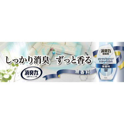 お部屋の消臭力 消臭芳香剤 部屋用 無香料(400ml)