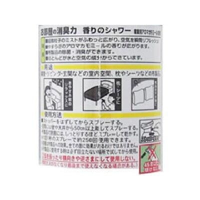お部屋の消臭力 シャワー ミストタイプ 消臭芳香剤 部屋寝室用アロマカモミールの香り(280ml)