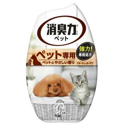お部屋の消臭力 消臭芳香剤 部屋用 ペット用 フルーティガーデン(400mL)