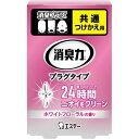フレッシュパワー消臭力 プラグタイプ つけかえ用 やわらかなホワイトフローラルの香り 20ml