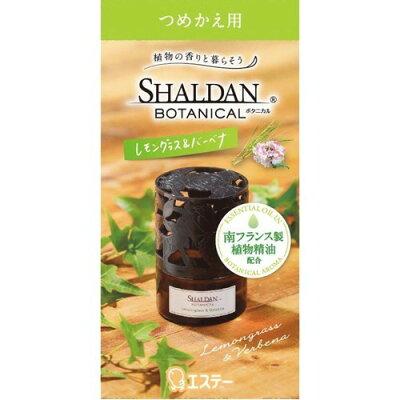 シャルダン SHALDAN ボタニカル 芳香剤 部屋用 つめかえ レモングラス&バーベナ(25mL)