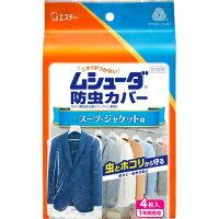 ムシューダ 防虫カバー 1年間有効 スーツ・ジャケット用(4枚入)
