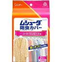 ムシューダ 防虫カバー コート・ワンピース用 1年防虫3枚入