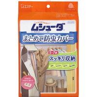 ムシューダ まとめて防虫カバー ハンガーパイプ用(収納カバー×1枚・防虫剤×1セット)(1セット)